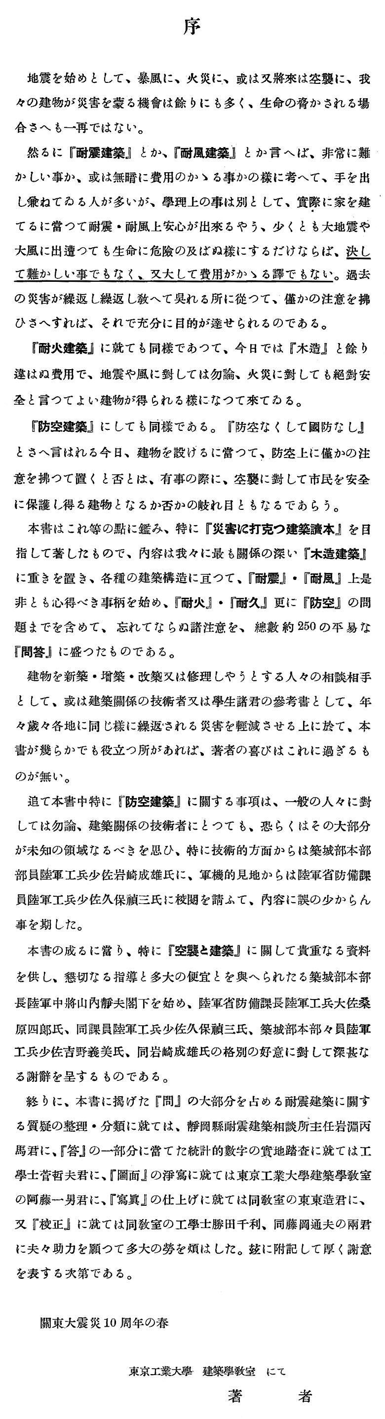 kentiku-mondou_0000jyo-780.jpg
